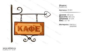 Кованая вывеска с деревянной табличкой для кафе R-001