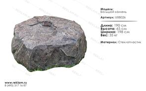 крышка для септика камень большой U08026