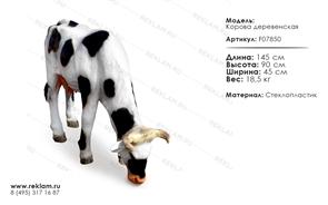 Корова с опущенной головой F07088