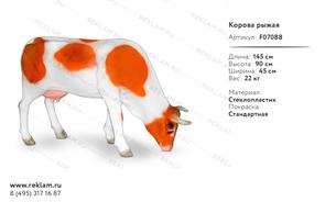 Фигура рыжая корова F07088