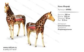 Рекламная фигура конь-жираф 6998G