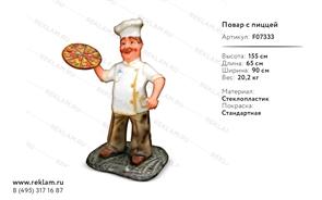 рекламная фигура повар с пиццей F07333