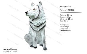 объемная фигура волк белый F07562