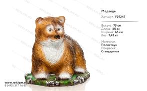 фигура ростовая рекламная медвежонок  F07247