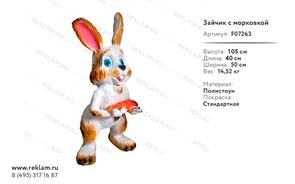 Новогодняя фигура заяц с морковкой F07263