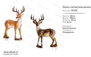 Ростовая фигура Олени с ветвистыми рогами