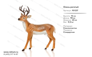 объемная фигура олень рогатый F01237