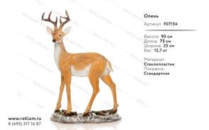 ростовая фигура олень F07154