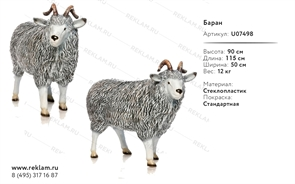 Ростовая фигура Баран