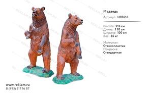 ростовая рекламная фигура медведь U07616