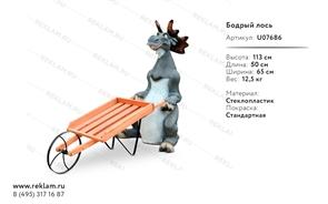фигура рекламная бодрый лось  U07686