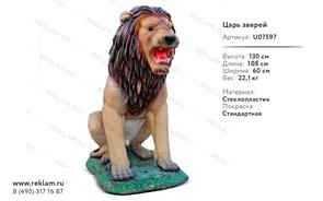 объемная фигура из полистоуна царь зверей U07597