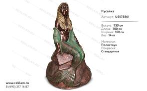 фонтан уличный скульптура рекламная русалочка US075861
