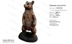 ростовая фигура скульптура медведь косолапый FS071521