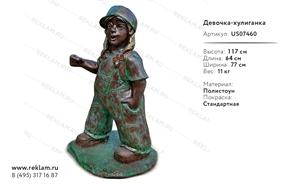 скульптура под бронзу девочка-хулиганка US07460
