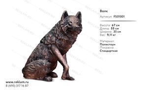 бронзовая скульптура парковая фигура волк  FS01001