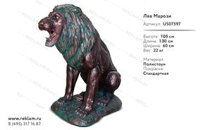 бронзовый лев марози US07597