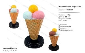 рекламная фигура мороженое фруктовые шарики