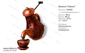 уличная вывеска чайник U07951