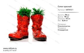 рекламная фигура сапог красный U07412-1