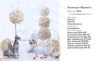 комплект интерьерного декора для свадебной церемонии
