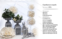 комплект свадебного декора для фотозоны