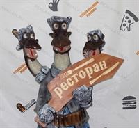 Ростовая фигура Горынч