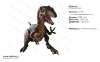 купить большого динозавра ютараптор 5198