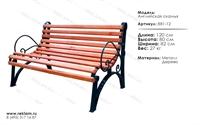 скамейка английская 881-12