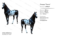 Рекламная фигура Лошадь Пинто