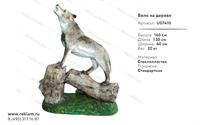 фигура для сада рекламная волк на дереве U07410