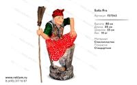 объемная рекламная парковая скульптура баба яга F07543