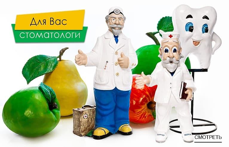 Ростовые фигуры для стоматологии Доктор
