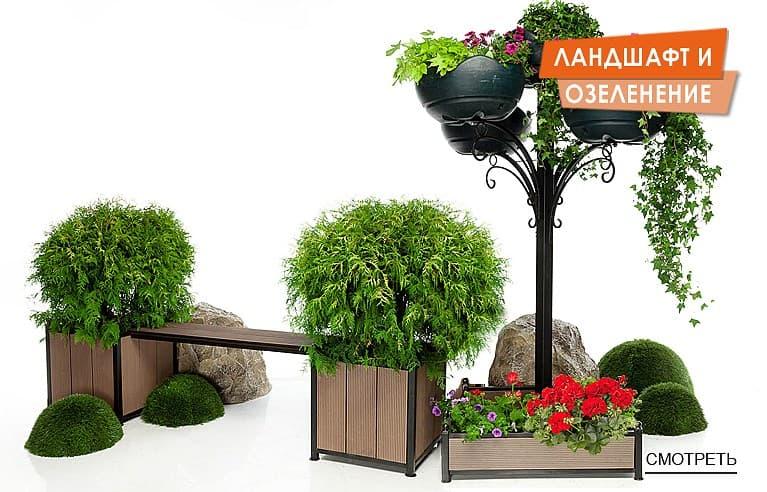 Ландшафт и озеленение