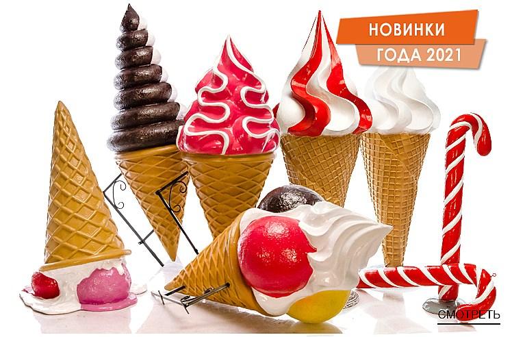 Новинки, коллекции мороженое