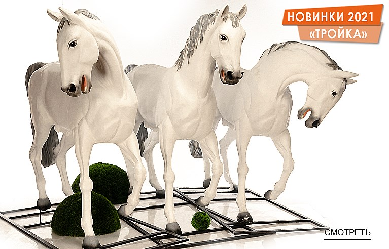 Ростовые кони Тройка