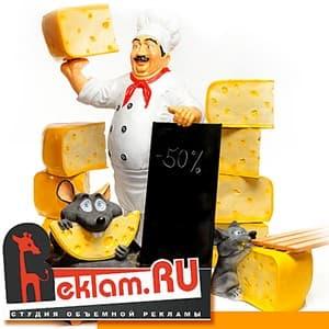 Муляж сыра