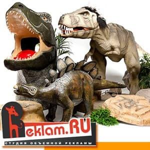 Динозавры стеклопластик