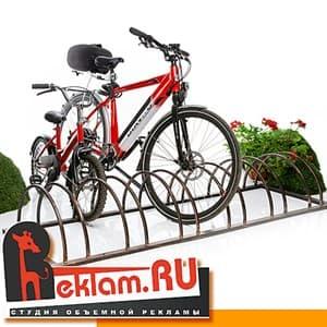 Велопарковки на 7 мест