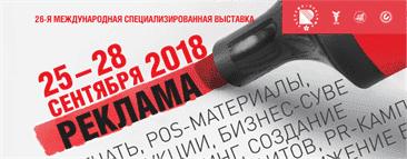 РЕКЛАМА-2018 - Выставка в Крокус-ЭКСПО