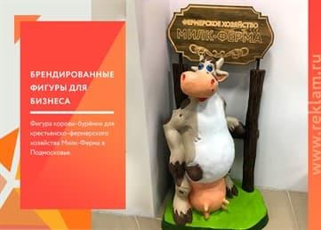 Брендированная корова для Милк-Ферма