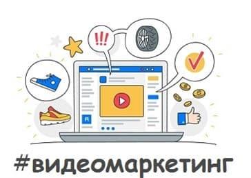 Видеомаркетинг Стратегия Контент Производство ✔️ Видеомаркетинг для бизнеса