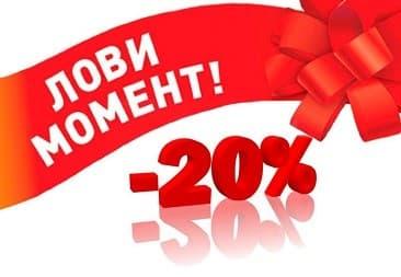 Успей купить со скидкой -20%