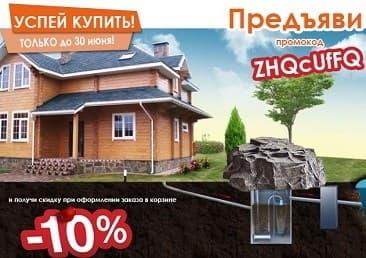 По ПРОМО-КОДУ крышки септиков дешевле