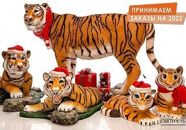 Еще одна коллекция тигров – символов к 2022 году