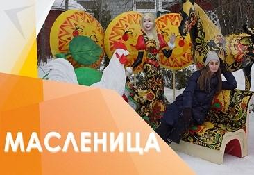 Масленица с Reklam.ru