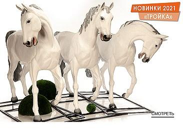 Фигуры коней от Reklam.ru