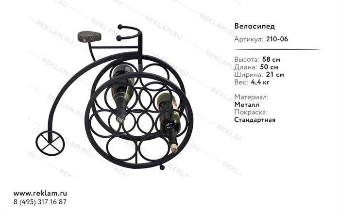 кованая винная подставка велосипед