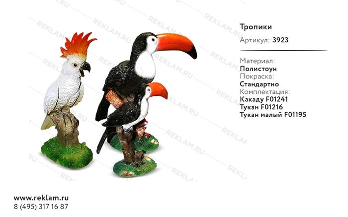 комплект рекламных фигур тропики