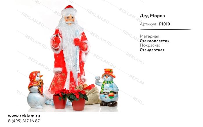 новогодние фигуры из пластика дед мороз  P1010